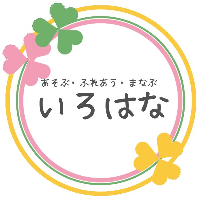 『いろはな』あそぶ・ふれあう・まなぶ|大阪・八尾